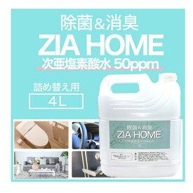 除菌 消臭 次亜塩素酸水 50ppm 4L 日本製 除菌スプレー 除菌剤 安定化次亜塩素酸水 ZIA HOME 送料無料