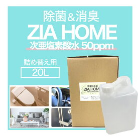 除菌 消臭 次亜塩素酸水 50ppm 20L 日本製 除菌スプレー 除菌剤 安定化次亜塩素酸水 ZIA HOME 送料無料