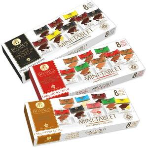 【送料無料】BELVAUX(ベルボー)ミニタブレット型チョコレート 3種計3箱セット