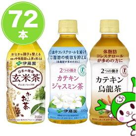 (選べる3ケース)カテキン茶350ml×72本