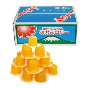 【計69個入/1個35円】ASフーズ 果汁100%ゼリーBOX みかん味 23粒×3箱 送料無料