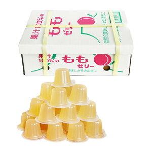【計69個入/1個35円】ASフーズ 果汁100%ゼリーBOX もも味 23粒×3箱 送料無料