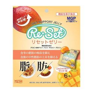 [計36個:12日分]リセットゼリー マンゴー味(機能性表示食品) 6個入×6袋 ※賞味期限2020/9/3の訳あり価格 送料無料