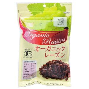 [10袋セット]クラウンフーヅ オーガニックレーズン(大容量) 300g×10袋 送料無料