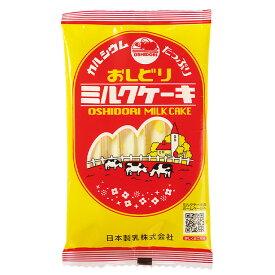 [計36本入/1本36円] おしどりミルクケーキ ミルク 9本入×4袋 日本製乳 送料無料 おやつ お菓子