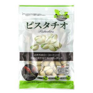 [10袋セット]クラウンフーヅ ピスタチオ 65g 送料無料