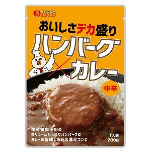 [10食セット]鶏屋シリーズ ハンバーグカレー(中辛)200g×10袋 送料無料 博多華味鳥 華味鳥 カレー レトルトカレー ハンバーグ