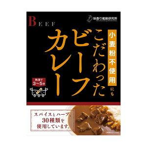 【送料無料】小麦粉不使用にもこだわったビーフカレー 180g×10個セット