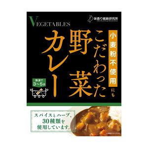 【送料無料】小麦粉不使用にもこだわった野菜カレー 180g×4個セット