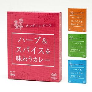 [選べる5個セット]味香り戦略研究所 ハーブ&スパイスを味わうカレー 送料無料