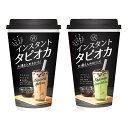 インスタント タピオカドリンク ミルクティー 紅茶・抹茶×各2個(計4個)セット 送料無料