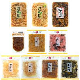 【送料無料】国産野菜&無添加 マルアイ食品 バラエティ漬物10種セット