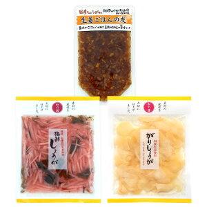 【送料無料】国産野菜&無添加 マルアイ食品 生姜3種セット(生姜ごはんの友・梅酢しょうが・がりしょうが)