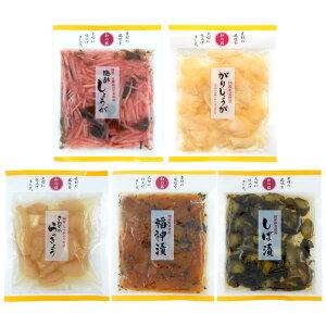 【送料無料】国産野菜&無添加 マルアイ食品 バラエティ漬物5種セット