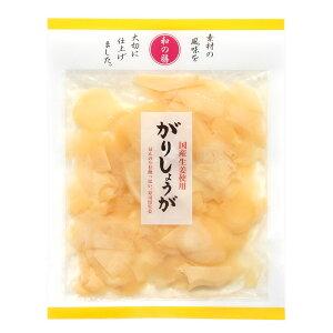 【送料無料】国産野菜&無添加 マルアイ食品 和の膳 がりしょうが 50g×5袋