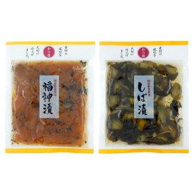 【送料無料】国産野菜&無添加 マルアイ食品 和の膳2種セット 各1袋(国産 福神漬・国産 しば漬)