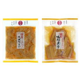 国産野菜&無添加 マルアイ食品 和の膳2種セット(国産 味ざーさい・国産 味付メンマ)各2袋 送料無料