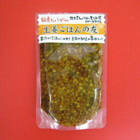 【送料無料】国産野菜&無添加食品!マルアイ食品 生姜ごはんの友 100g×5個