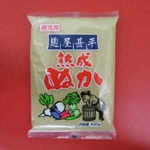 【送料無料】マルアイ食品 麹屋甚平 熟成補充ぬか400g×6袋(無添加食品!)