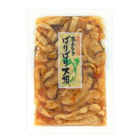 【送料無料】国産野菜&無添加食品!マルアイ食品 あとひき ぱりぱり大根 150g×5袋
