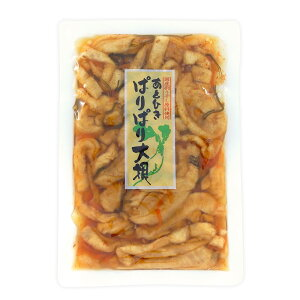 【送料無料】国産野菜&無添加食品!マルアイ食品 あとひき ぱりぱり大根 150g×10袋