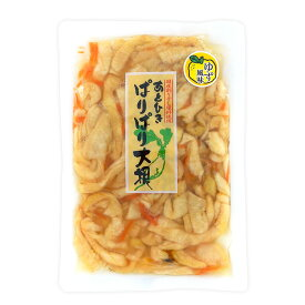 【送料無料】国産野菜&無添加食品!マルアイ食品 あとひきぱりぱり大根 ゆず風味 150g×2袋