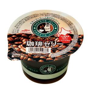 【18個セット】マルハニチロ コロンビア 珈琲ゼリー 245g 1個192円 送料無料 コーヒー