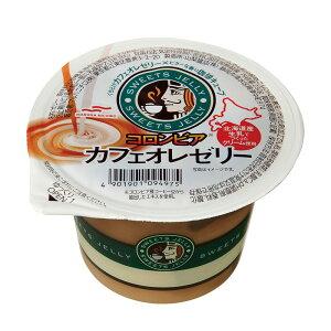 【18個セット】マルハニチロ コロンビア カフェオレゼリー 245g 1個192円 送料無料 コーヒー