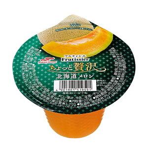 【12個セット】マルハニチロ フルティシエ ちょっと贅沢 北海道メロン 205g 1個207円 送料無料 ゼリー