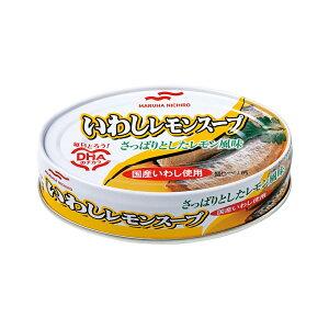 [1缶198円]マルハニチロ いわしレモンスープ 缶詰 60缶 送料無料 イワシ いわし イワシ缶 鰯
