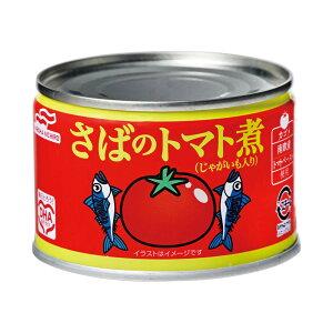 [1缶246円]マルハニチロ さばのトマト煮 缶詰 150g×48缶 送料無料 さば缶 サバ缶 さば サバ
