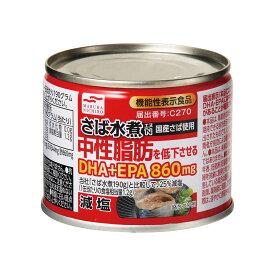 マルハニチロ 機能性表示食品 減塩さば水煮N 中性脂肪を低下させる 缶詰×48缶 送料無料 さば缶 さば水煮 さば サバ 鯖 マルハ