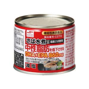 マルハニチロ 機能性表示食品 減塩さば水煮N 中性脂肪を低下させる 缶詰×24缶 送料無料 さば缶 さば水煮 さば サバ 鯖 マルハ