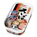 [1缶180円]マルハニチロ さば塩焼 缶詰 75g×60缶 送料無料 マルハ さば 鯖 EPA DHA 送料無料