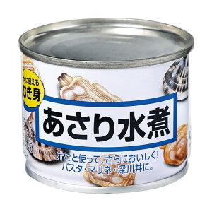 [1缶333円]マルハニチロ あさり水煮 缶詰 130g×24缶 送料無料 マルハ 貝 アサリ