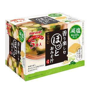 [計25食入/1食91円]マルサンアイ ほっとおみそ汁減塩 5食入×5箱 送料無料