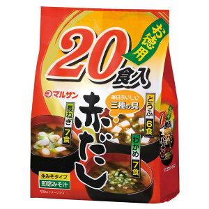 [計40食入/1食42円]マルサンアイ 赤だし 3種の具 20食入×2袋 送料無料 マルサン 味噌汁 みそ