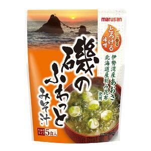 [1食65円]マルサンアイ 磯のふわっとみそ汁 5食×10袋 送料無料