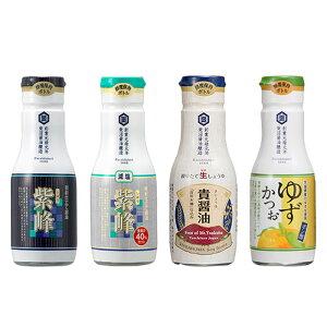 【送料無料】柴沼醤油 4種おためしセット 200ml×8本 鮮度保持ボトル