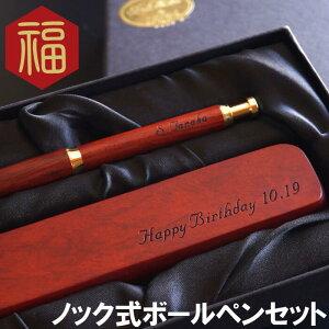 敬老の日 高級ボールペン 還暦祝い 父 ペン 名入れ 【 ノック式 ボールペン & ペンケース セット 】 定年 退職 プレゼント おしゃれ 木製 男性 誕生日プレゼント 誕生日 名前入り セット 上