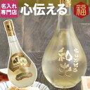 米寿のお祝い 米寿 プレゼント 祖父 酒 日本酒 名入れ 【 ボトル 彫刻 ゴールド 賀茂鶴 大吟醸 】 傘寿 退職祝い 還暦…