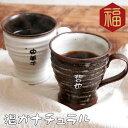 50代 60代 70代 ギフト ペアマグカップ マグカップ おしゃれ 陶器 名入れ 【 美濃焼 ぬくもりマグ ペアセット 】 名前…
