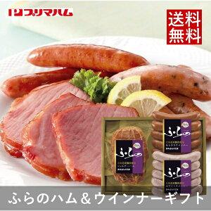 プリマハム ふらの ハム ウインナー 詰め合わせ かみふらの工房ギフト HK-300 あらびきウインナー ホワイトウインナー ショルダーハム 北海道産豚肉 gift送料無料 ※但し、沖縄 一部離島には