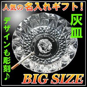名入れ 灰皿 (BIG SIZE 直径210mm) 灰皿 おしゃれ 卓上 プレゼント 実用的 ギフト 大型 ガラス製 丸型 アシュトレイ 名前入り 記念品 誕生日 父の日 業務用 オフィス 店舗 会社 設立 開店 会議 ロゴ