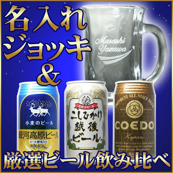 【送料無料】名入れビールジョッキとビールの飲み比べセット。誕生日・父の日・母の日・敬老の日・クリスマス・バレンタイン・結婚祝い・還暦祝い・古希祝い・退職祝い・お中元・お歳暮。ビールグラス。ビアジョッキと地ビールセット。名前入りプレゼント。ビール/名入れ