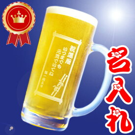 名入れ ビールジョッキ (350ml 缶ビールに最適) 直径71mm 高さ152mm 360ml 名前入り ビールグラス ビアマグ ビアグラス ビール 焼酎 ハイボール 酎ハイ 父の日 ギフト プレゼント お父さん おしゃれ かっこいい