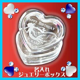 名入れ ジュエリーボックス (ハート型) ガラス製 オリジナル 小物入れ 誕生日プレゼント ホワイトデー 母の日 結婚祝い クリスマス 記念日 名前入り プレゼント 彼女 女性 アクセサリー ケース かわいい おしゃれ オリジナル ギフト