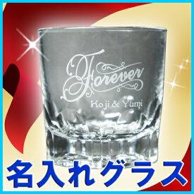 名入れ グラス (ARシリーズ 240ml) 名入り ウイスキーグラス ギフト プレゼント 実用的 名前入り 誕生日 プレゼント おしゃれ 男性 女性 退職 送別 還暦 古希 喜寿 祝い 父の日 母の日 おしゃれ