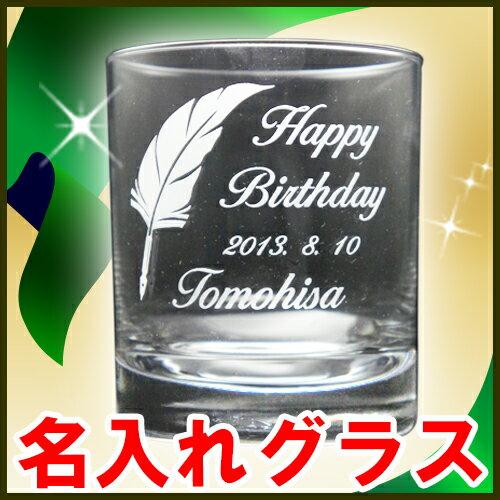 名入れ グラス (ILタイプ φ78mm x H92mm) ウイスキーグラス 誕生日プレゼント 父の日 母の日 敬老の日 結婚祝い 還暦祝い 古希祝い 退職祝い 卒業記念 送別会など。名入り オールドグラス 記念品 グラス 名前入り プレゼント