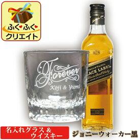 名入れ グラス & ウイスキー (ARシリーズ) ジョニーウォーカー ブラックラベル 名前入り ウイスキーグラスギフトセット プレゼント 実用的 ジョニ黒 誕生日プレゼント 父の日ギフト おしゃれ 男性 女性 退職 還暦 古希 祝い 祖父 上司 スコッチ 洋酒 200ml 1本付き